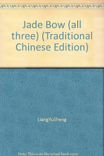 9789622572829: Jade Bow (all three) (Traditional Chinese Edition)