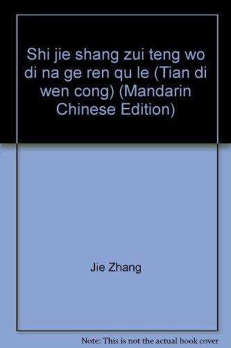Shi jie shang zui teng wo di na ge ren qu le (Tian di wen cong) (Mandarin Chinese Edition): Zhang, ...