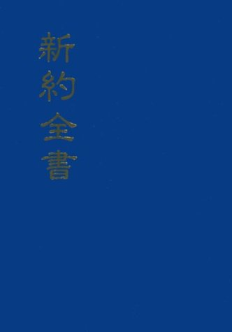 9789622930384: New Testament with Psalms-FL (Chinese Edition)