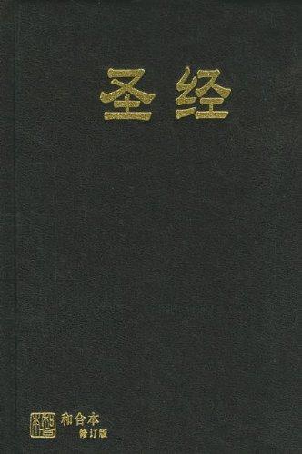 9789622932814: Chinese Bible-FL-Shen (Chinese Edition)
