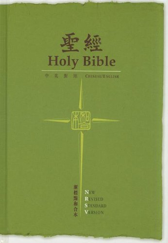 9789622936362: Chinese Bilingual Common Version/Nrsv Bible Hc (Chinese Edition)