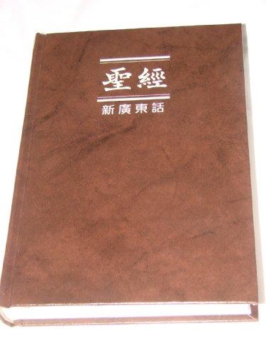 Cantonese Bible (New Cantonese Version): Bible Society