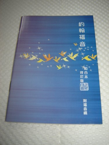 9789622939349: Gospel of John in Chinese - Revised Chinese Union Version / Chinese Language Edition RCU560