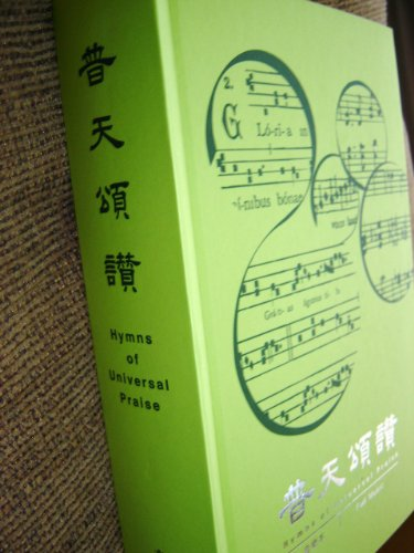 9789622946637: English - Chinese Bilingual Hymnal - Hymns of Universal Praise / New Revised Edition, Full Music Version / Huge Hymnal