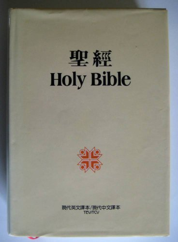 Holy Bible, Today's English Version, Today's Chinese: N/A