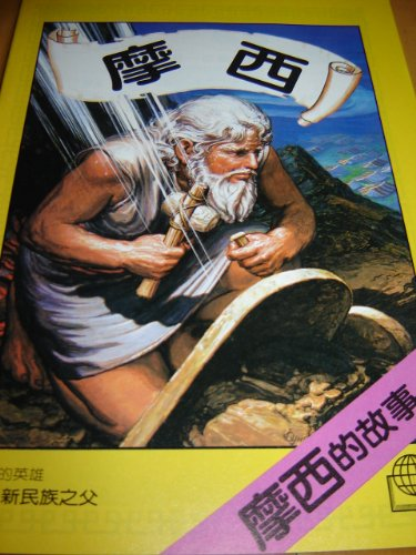 The Story of Moses II - Father of A New Nation / Chinese Bible Comic Book - Chinese Language Edition