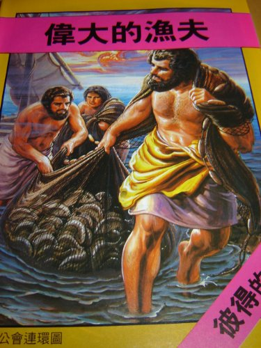 9789623271608: The Great Fisherman - A Story of Peter / Chinese Bible Comic Book - Chinese Language Edition