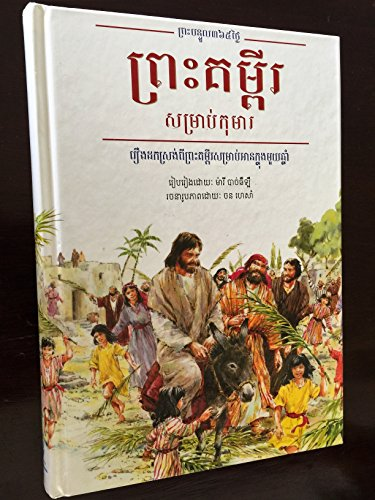 9789623273558: Khmer Children's Bible / The Bible for Children in Khmer CHL 673P