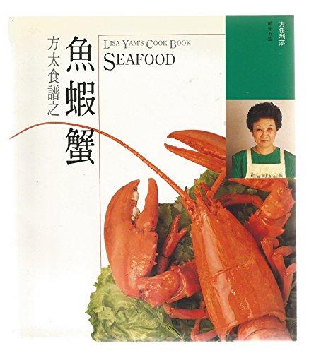 Lisa Yam's Cook Book: Seafood: Lisa Yam