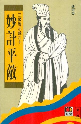 9789623577694: San Guo Qi Shi Lu, 10: Miao Ji Ping Di (Chinese Edition)