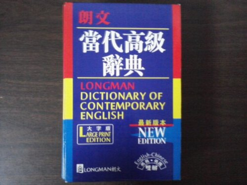 9789623592734: Longman Dictionary of Contemporary English (English-Chinese): Large Print Edition
