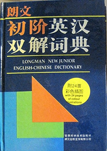Longman New Junior English-Chinese Dictionary: No author listed