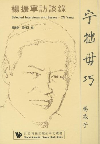 Sel Interview & Essays: Yang, C N