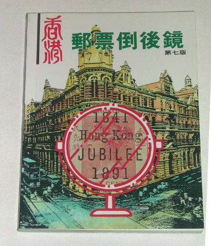 Hong Kong Jubilee 1841-1891 (Special Issue stamps): Popular Book Co.