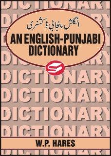 9789623779487: An English Punjabi Dictionary