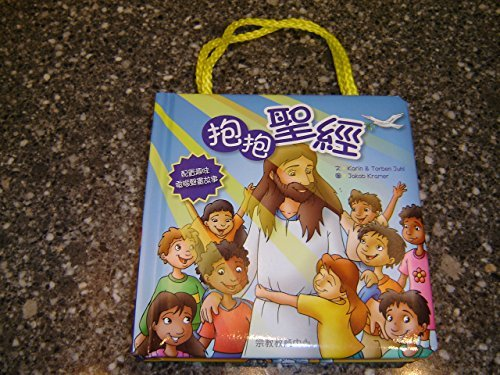 9789624886696: The Carry Along Bible (Traditional Chinese Edition) / Chinese Children's Bible 抱抱聖經 Board Book - Easy to Carry / Toddlers Bible
