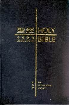 9789625130514: Chinese English Bible Traditional Union/NIV Standard Size by Chinese Bible International Ltd (1999-05-04)