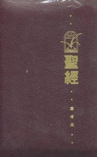 9789625131740: Chinese Life Application Bible (Burgundy Leather Zipper Gilt Edge)