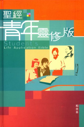 Student's Life Application Bible