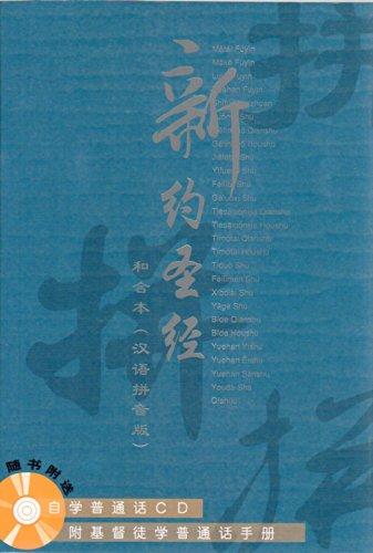 Chinese Bible Phonetic Alphabet (Simplified Chinese) (Pin Yin/ Pinyin - Union New Testament)