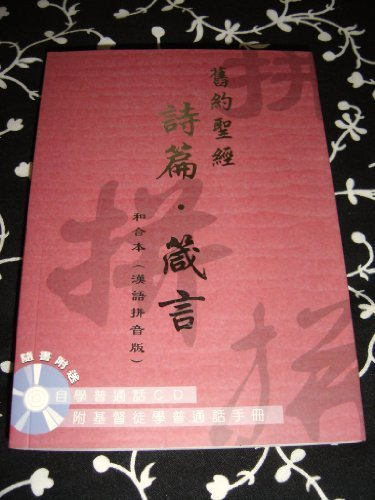 9789625135151: Psalms and Proverbs - Union Version (PIN YIN Chinese Phonetic Alphabet Edition) / Chinese Pin yin / with CD