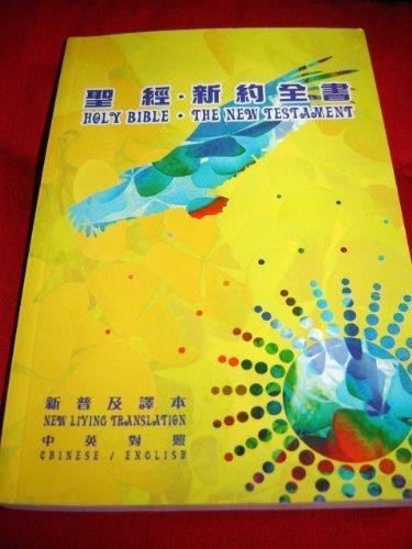9789625135441: The New Testament / Bilingual English - Chinese edition / English New Living Translation