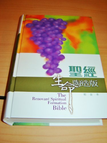 The Renovare Spiritual Formation Bible - Chinese