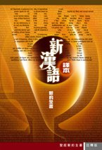 Holy Bible - Contemporary Chinese Version -: Chinese Bible International