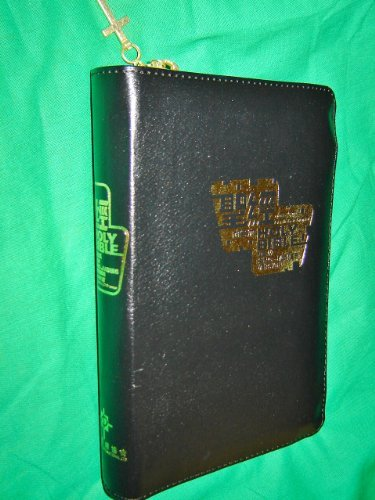 9789625139173: English - Chinese Bilingual Holy Bible Traditional Characters (NKJV - Union Version) Black Leather Bound, Golden Edges with Zipper / New King James Version - Chinese Union Version CBT7917