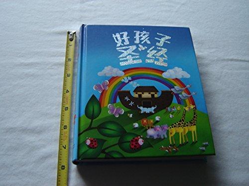 9789625139845: 好孩子圣经(简体) / Bible for Kids, Simplified Chinese / Printed in Singapore