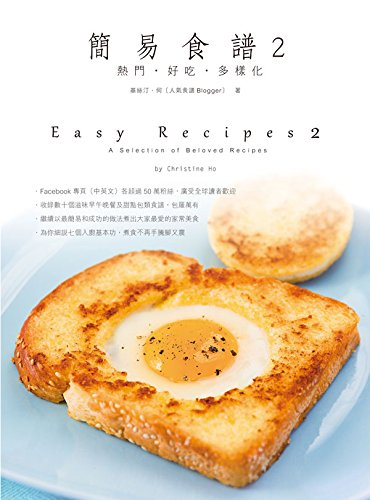 9789626788936: Easy Recipes 2: A Selection of Beloved Recipes
