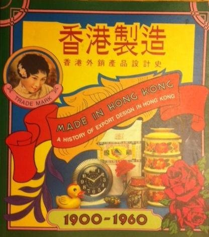 9789627039181: Made in Hong Kong: A History of Export Design in Hong Kong
