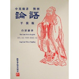 The Lun Yu in Chinese, English, Korean and Tagalog