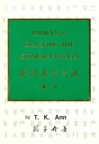 Cracking the Chinese Puzzles: Indices to.: Ann, T.K.