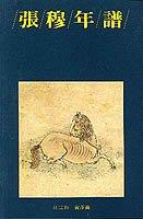 9789627101178: The Chronological Biography of Zhang Mu