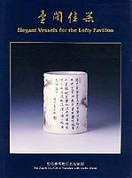 Elegant Vessels for the Lofty Pavilion Tai Ge Jia Qi Zan De Lou Juan Zeng Tang Ming Kuan CI Qi: Lam...