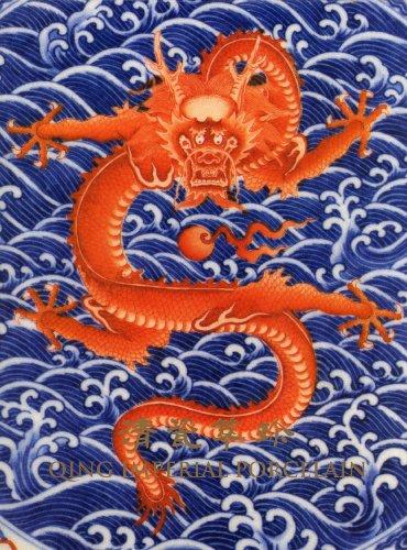 9789627101314: Qing Imperial Porcelain of the Kangxi, Yongzheng and Qianlong Reigns