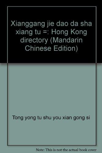 9789627262534: Xianggang jie dao da sha xiang tu =: Hong Kong directory (Mandarin Chinese Edition)