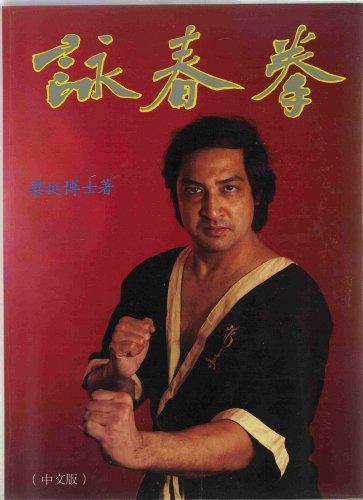 Wing Tsun Kuen Part.1 (Chinese Version): Leung Ting