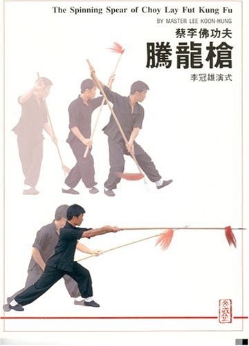 9789627284420: Spinning Spear of Choy Lay Fut