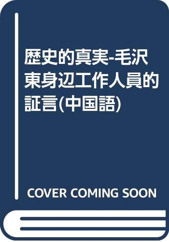 Li shi de zhen shi - mao: Lin Ke and