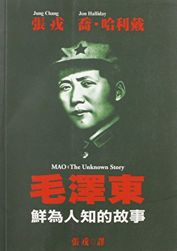 9789627934196: Mao: The Unknown Story (Chinese Edition)