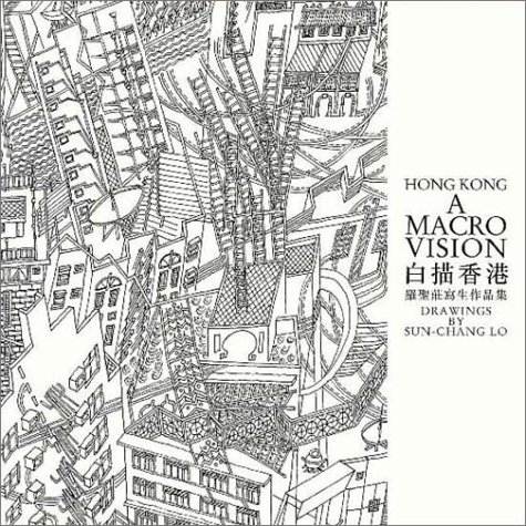 Hong Kong: A Macro Vision/Drawings by Sun-chang Lo: Lo, Sun-chang