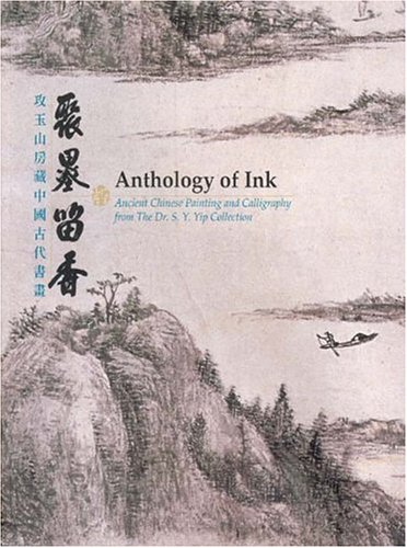 9789628038701: Anthology of Ink: Ancient Chinese Painting and Calligraphy from the Dr.S.Y.Yip Collection