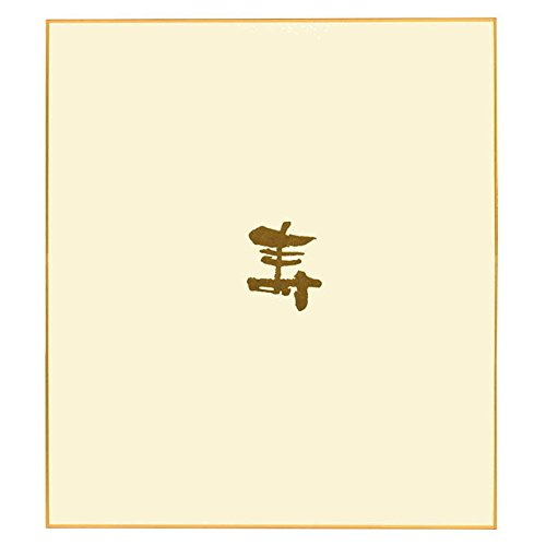 "Japanese Shikishi with Gold Boardered ""Kotobuki"" Longevity"