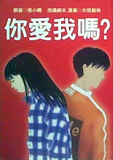 I Love You, How About You? (Chinese Edition): Siuhan Cheung