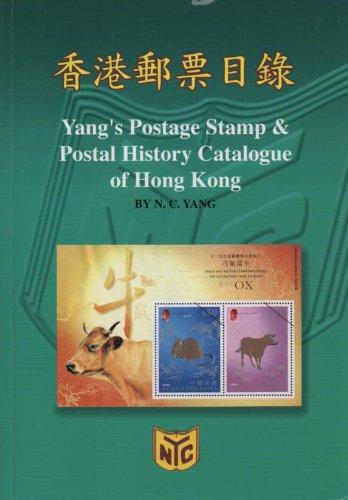 Yang's Postage Stamp and Postal History Catalogue: Nai-Chiang Yang