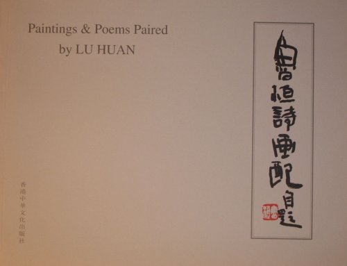 9789628611577: Paintings & Poems Paired By Lu Huan Wang