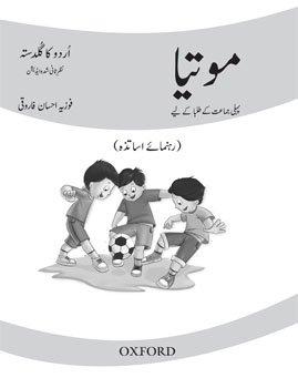 9789628747917: Urdu ka Guldasta: Motia Teaching Guide with Lesson Plan