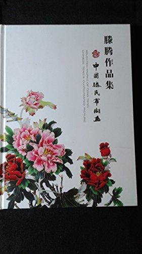 9789628802487: Vine Teng Portfolio; vine's cloth paste painting(Chinese Edition)